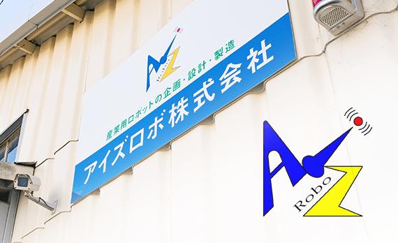 産業用ロボットの企画・設計・製造 アイズロボ株式会社 ~AからZまで~ 社名に込めた想い